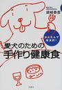 須崎 恭彦著: 愛犬のための手作り健康食