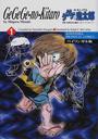 ゲゲゲの鬼太郎 バイリンガル版 1 講談社バイリンガル・コミックス