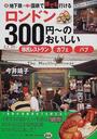 ロンドン300円~のおいしい移民レストラン・カフェ・パブ