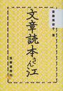 斎藤 美奈子著: 文章読本さん江