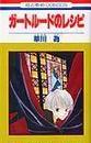 オンライン書店ビーケーワン:ガートルードのレシピ(花とゆめコミックス)