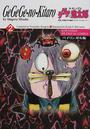 ゲゲゲの鬼太郎 バイリンガル版 2 講談社バイリンガル・コミックス