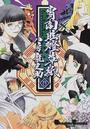 八房 竜之助著: 宵闇眩灯草紙 4(Dengeki comics EX)