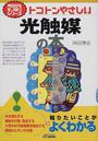 トコトンやさしい光触媒の本 B&Tブックス 今日からモノ知りシリーズ