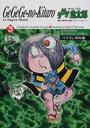 ゲゲゲの鬼太郎 バイリンガル版 3 講談社バイリンガル・コミックス