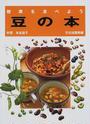 健康を食べよう・豆の本 改訂版