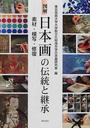 図解日本画の伝統と継承