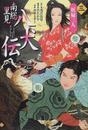 オンライン書店ビーケーワン:南総里見八犬伝 3