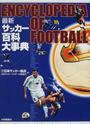 最新サッカー百科大事典