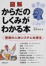 桜木 晃彦著: 図解からだのしくみがわかる本