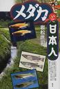 岩松 鷹司: メダカと日本人