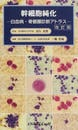 幹細胞純化