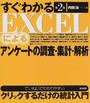 すぐわかるEXCELによるアンケートの調査・集計・解析