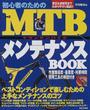 丹羽 隆志: 初心者のためのMTB(マウンテンバイク)メンテナンスBOOK