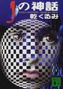 オンライン書店ビーケーワン:Jの神話
