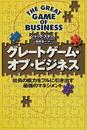 オンライン書店ビーケーワン:グレートゲーム・オブ・ビジネス