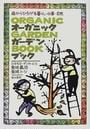 オーガニック・ガーデン・ブック