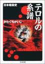 【限定復刊】テロルの系譜 日本暗殺史