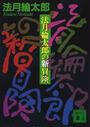 オンライン書店ビーケーワン:法月綸太郎の新冒険