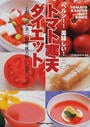 トマト寒天普及の会: トマト寒天ダイエット