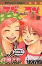 オンライン書店ビーケーワン:ラブ★コン(マーガレットコミックス)