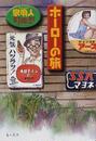 オンライン書店ビーケーワン:ホーローの旅