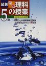 左巻 健男編著: 最新小学理科の授業 5年