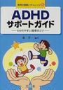 ADHDサポートガイド