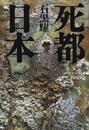 石黒 耀著: 死都日本