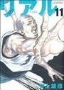 リアル(Young jump comics) 14巻セット(ヤングジャンプコミックス)
