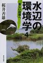 水辺の環境学