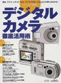 こんなに簡単デジタルカメラ徹底活用術