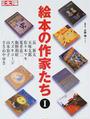 オンライン書店ビーケーワン:絵本の作家たち 1