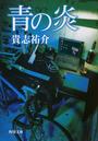 オンライン書店ビーケーワン:青の炎