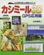 杉本 智彦著: カシミール3D GPS応用編 (CD−ROM2枚付)