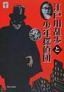 江戸川乱歩と少年探偵団