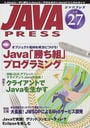 橋本隆成: Java press Vol.27