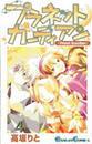 プラネットガーディアン(ガンガンコミックス)