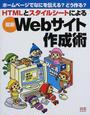今村 勇輔: HTMLとスタイルシートによる最新Webサイト作成術