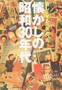 オンライン書店ビーケーワン:貧しくても元気だった懐かしの昭和30年代