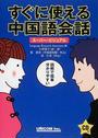 すぐに使える中国語会話