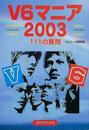 V6マニア2003