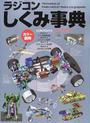 : ラジコンしくみ事典(エイムック 628)