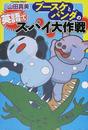 山田 真美著: ブースケとパンダの英語でスパイ大作戦