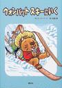 ウォンバットスキーにいく
