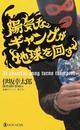 伊坂 幸太郎著: 陽気なギャングが地球を回す