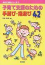 子育て支援のための手遊び・指遊び42