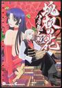 八房 竜之助著: 塊根の花(Dengeki comics EX)