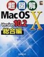 超図解Mac OS Ⅹ Version 10.2総合編