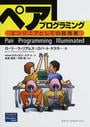 ペアプログラミング